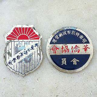 1942~1945 ( Singapore was renamed Syonan ) Historical Badges During Japanese Occupation