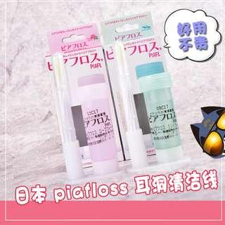 PIAFLOSS Piercing Cleancer [Japan] 日本 PIAFLOSS 耳洞清洁线