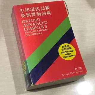牛津英漢詞典 dictionary