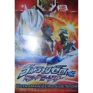Ultraman Zero Side Story: Killer the Beatstar - STAGE I
