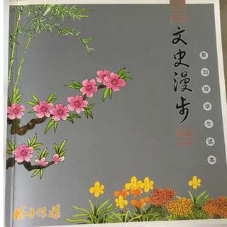 文史漫步 higher Chinese reading material 高华读本