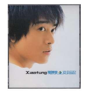陈晓东 Daniel Chan (Chen Xiao Dong): <从未忘记> 2 CDs Set (全新未拆)