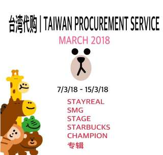 🇹🇼 台湾代购 307 - 315