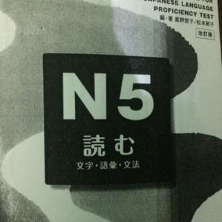 Yomu N5