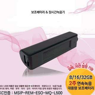 Audio Recorder Battery Charger  16GB (Korea Made)