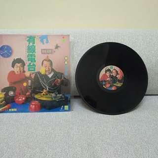 有線電台LP 黑膠唱片