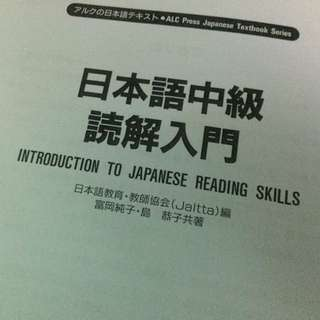 Introduction to Japanese reading akills