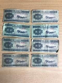 八張1953年人民幣貳分鈔票