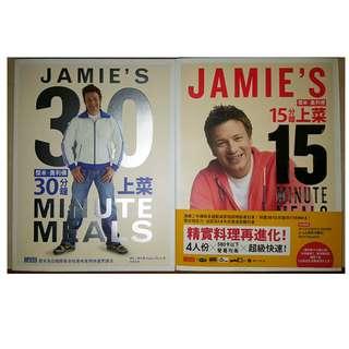 全新 烹飪名廚JAMIE OLIVER菜單 JAMIE'S 30 MINUTE MEALS 30分鐘上菜 & 15分鐘上菜 中文繁體版