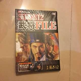 Mint Sealed Koei Romance of Three Kingdoms 12 Generals Guide