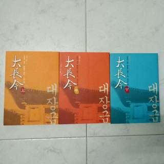 Da Chang Jin, Jewel in the Palace (Dae Jang Geum) Chinese Novel. Lee Young Ae