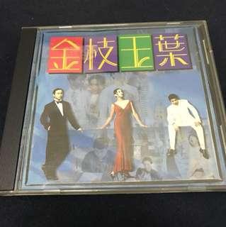 金技玉葉 電影原聲大碟 CD