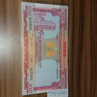 1977 紅屋 渣打 100元