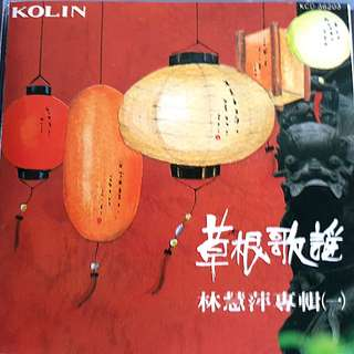 Rare japan pressed Kolin CD Lin Hui Ping hokkien folk song 罕有 歌林唱片 日本版CD 林慧萍 民搖歌集