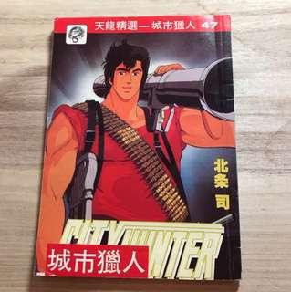 城市獵人CITYHUNTER漫畫第47期 - 天龍圖書製作室出版