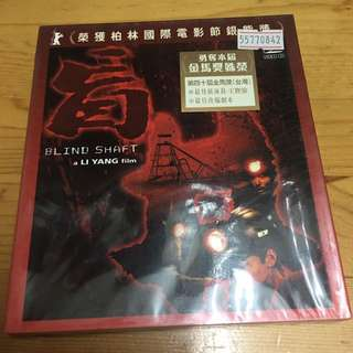只限郵寄 包平郵 全新正版 盲井 VCD BLIND SHAFT LI YANG