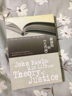 政治哲學 羅爾斯 《羅爾斯與正義論》