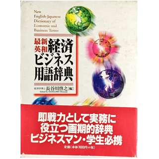 New English-Japanese Dictionary of Economic and Business Terms
