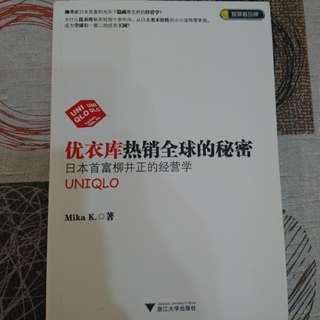 優衣庫熱銷全球的秘密:日本首富柳井正的經營學 日本時裝牌子Uniqlo成功之道