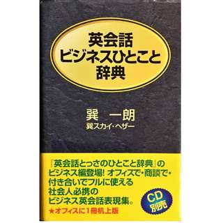 Business English word dictionary (2001) ISBN: 4887242514 [Japanese Import]