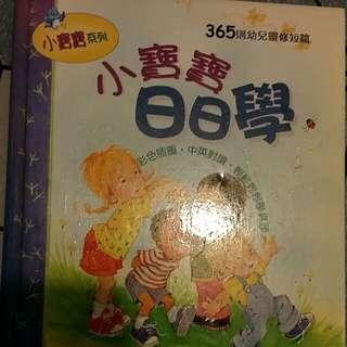 小寶寶日日學,365則幼兒靈修短篇