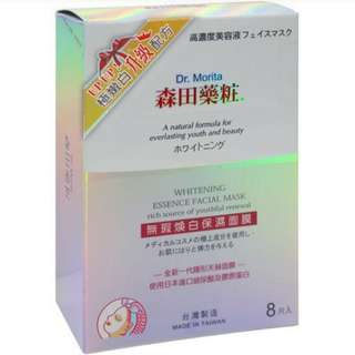 🚚 [全新]森田藥妝 無瑕煥白保濕面膜(一盒8入)