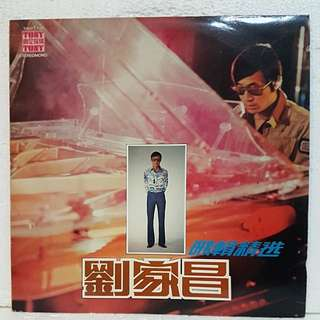 Reserved: 刘家昌 - 歌辑精选  Vinyl Record