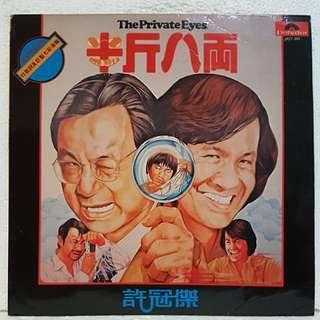 Reserved: 许冠杰 - 半斤八両  Vinyl Record