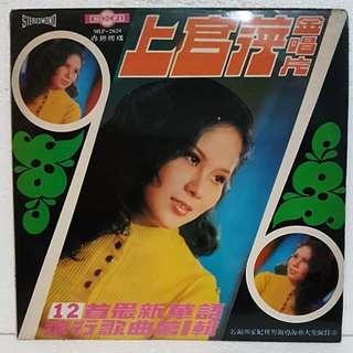 上官萍金唱片 Vol 1 Vinyl Record