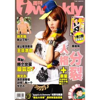 Magazine i-Weekly Issue 0602 (Jolin Tsai 蔡依林 Cover)
