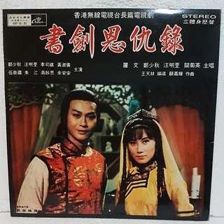 Reserved: 书剑恩仇录 Vinyl Record