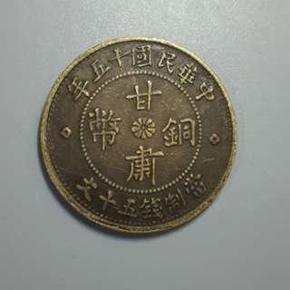 民國十五年 甘肅銅幣 五十文