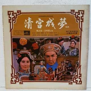 清宫残梦 * 巫山盟 OST Vinyl Record