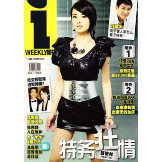Magazine i-Weekly Issue 0520 (Jolin Tsai 蔡依林 Cover)