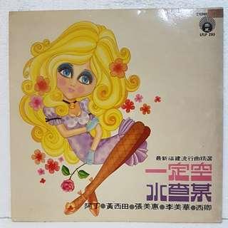 一定空 * 水查某 (福建) Vinyl Record