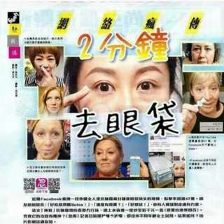 Instant ageless - eye cream/gel for eye bags, wrinkles (last 6 to 9 hours)