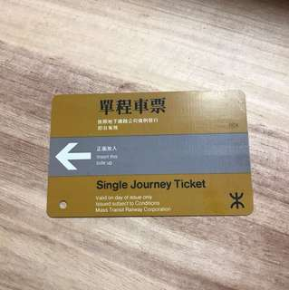港鐵地鐵單程車票 Single Journey Ticket 1BX