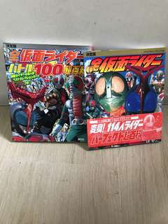 Toku Masked Kamen Riders Picture Books Set of 2 Rare New