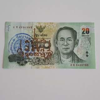 20 Baht Wealthy Note 钱母 / Wat Bang Phra