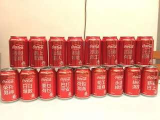 可口可樂新春特別版(潮語祝福罐)一套17罐