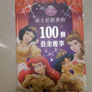 迪士尼經典的100個公主故事