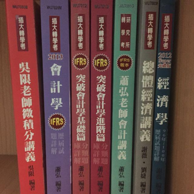 陳偉插大/轉學考用書-微積分/會計學/經濟學