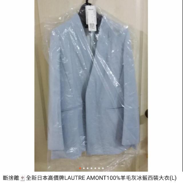 斷捨離🀄全新日本高價牌LAUTRE AMONT100%羊毛灰冰藍西裝大衣(L)