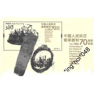 香港郵票 2015 中國人民抗日戰爭勝利七十周年紀念 小型張 原封包裝 100張