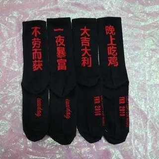 中文造型中性襪