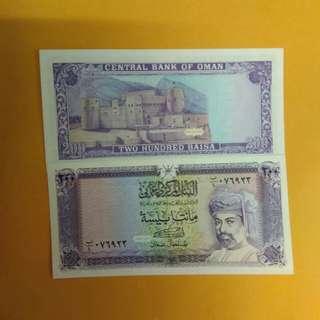Oman 200 baisa