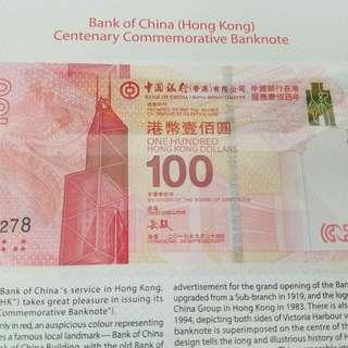 中國銀行香港100周年紀念鈔單張