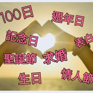 氹人系列 表白 100日 情人節 聖誕 週年日 記念日 求婚
