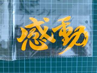 Waterproof Reflective Sticker / Decal (BN) [感动]