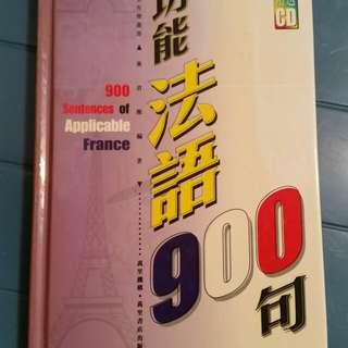 功能法語900句(硬皮封面)